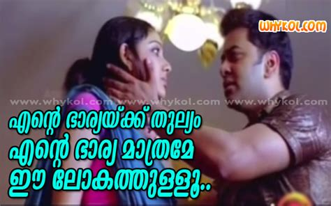 """""""Wife"""" malayalam film quote from Happy Husbands"""