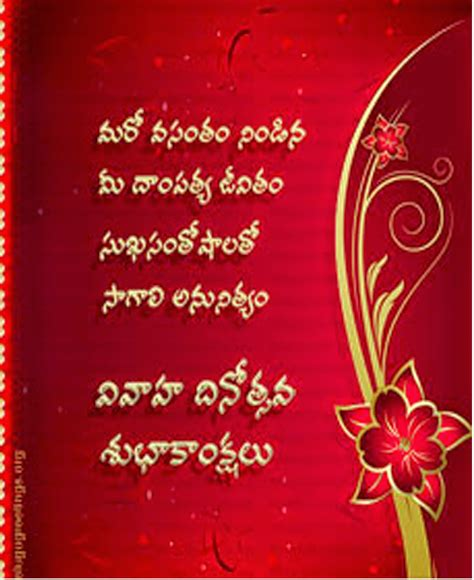 Marriage Day Greetings In Telugu Free Download   Legendary
