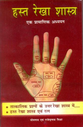 Numerology & Palmistry Books - How to Read Hand on