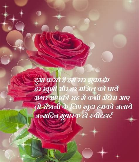 Bday Message For Best Friend In Hindi ~ Romantic words
