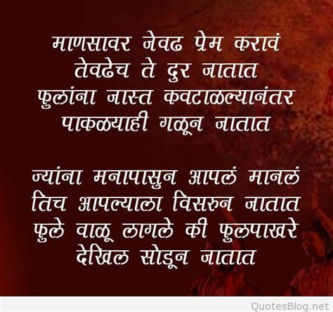 Emotional Funny Quotes On Friendship In Marathi - Best