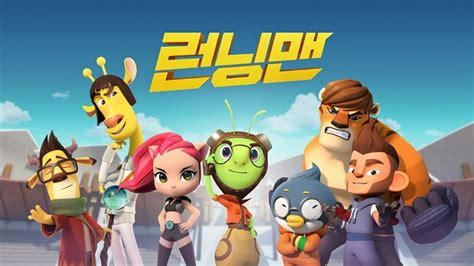 Running Man's New Animated Show Is Finally Here And It