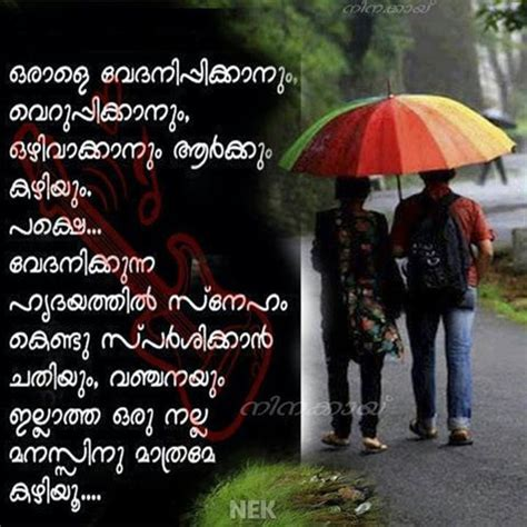 ROMANTIC QUOTES FOR HUSBAND IN MALAYALAM image quotes at