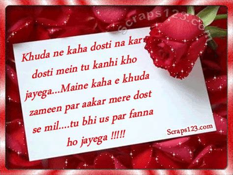 Images Best Friendship Shayari Status and Cover Pic